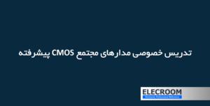 تدریس خصوصی مدارهای مجتمع خطی CMOS پیشرفته
