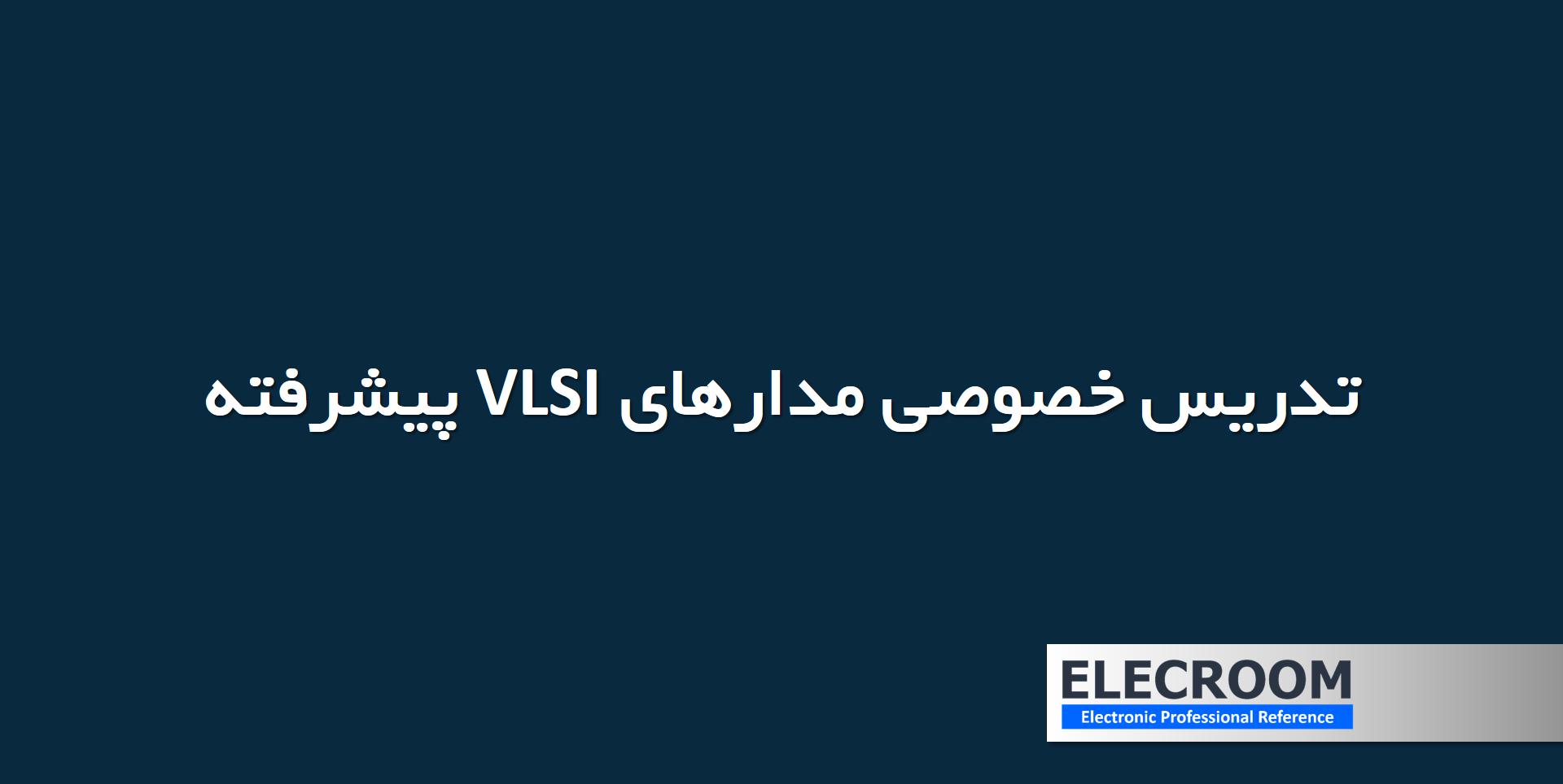 تدریس خصوصی VLSI پیشرفته