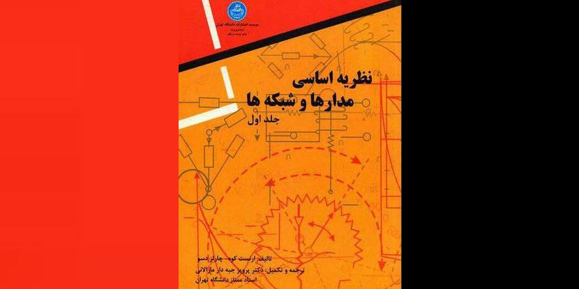 تدریس خصوصی مدارهای الکتریکی 1 کتاب جبه دار