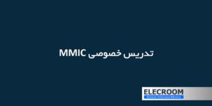 تدریس خصوصی MMIC