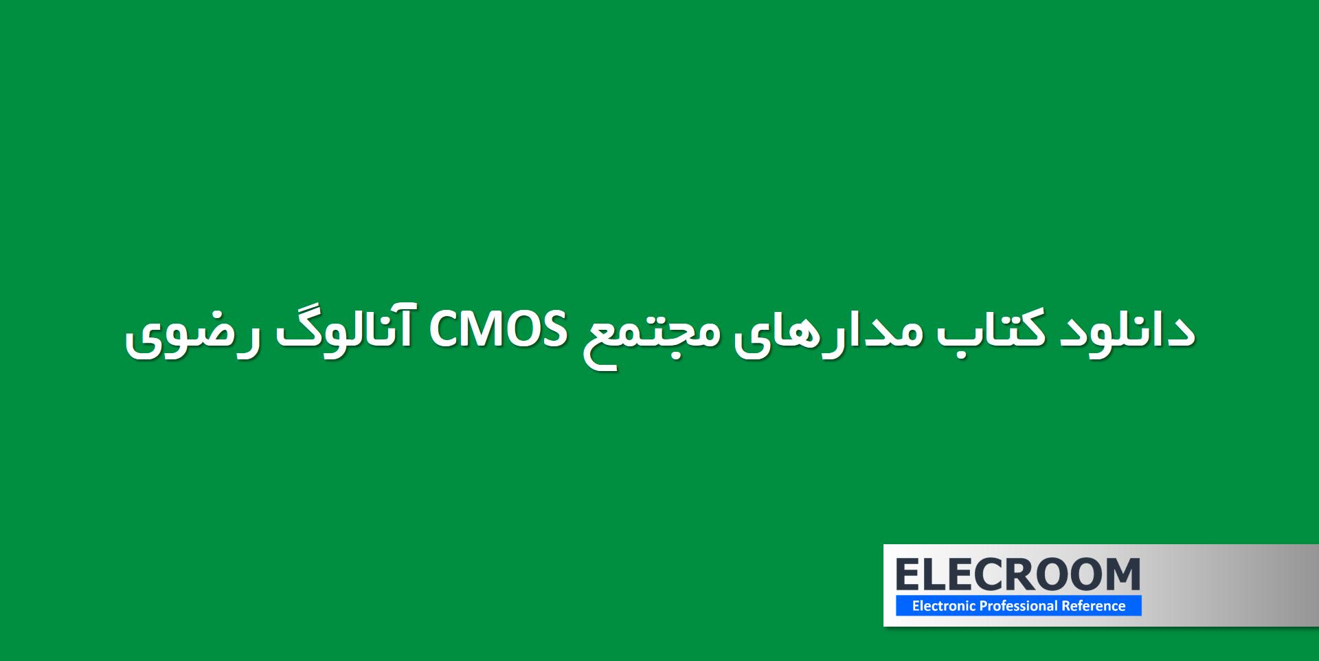 دانلود کتاب طراحی مدارهای مجتمع CMOS آنالوگ رضوی