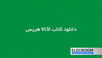 دانلود کتاب و حل المسائل طراحی VLSI هریس