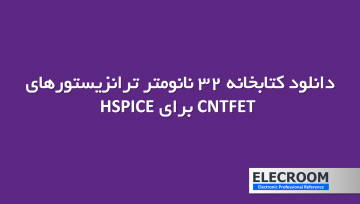 دانلود کتابخانه 32 نانومتر CNTFET برای HSPICE
