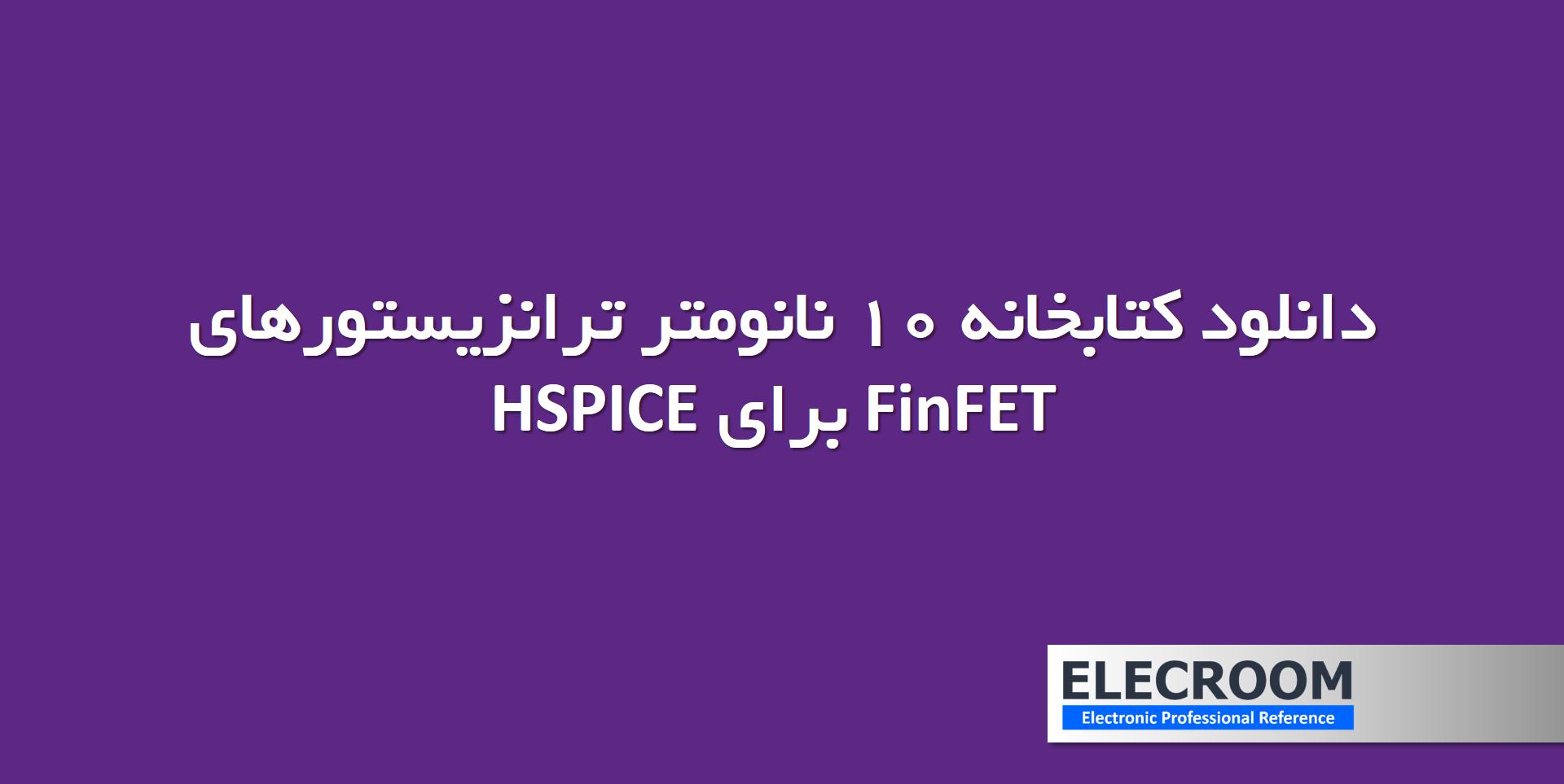 دانلود کتابخانه 10 نانومتر FinFET برای HSPICE