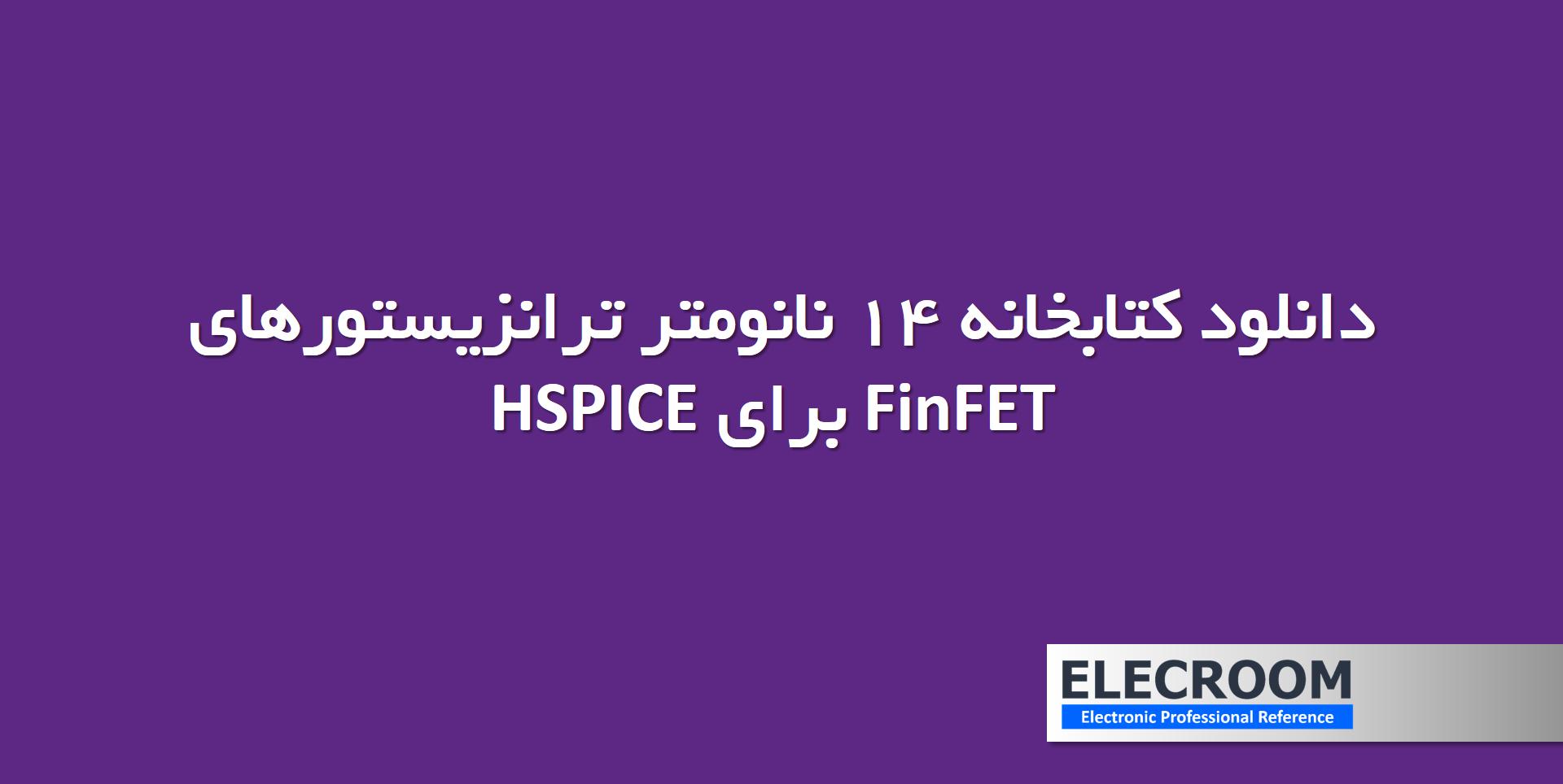 دانلود کتابخانه 14 نانومتر FinFET برای HSPICE