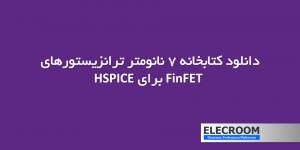 دانلود کتابخانه 7 نانومتر FinFET برای HSPICE