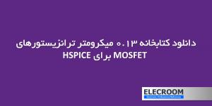 دانلود کتابخانه 130 نانومتر MOSFET برای HSPICE