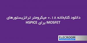 دانلود کتابخانه 0.18 میکرومتر MOSFET برای HSPICE
