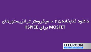 دانلود کتابخانه 0.25 میکرومتر MOSFET برای HSPICE