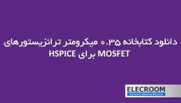 دانلود کتابخانه 0.35 میکرومتر MOSFET برای HSPICE