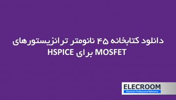 دانلود کتابخانه 45 نانومتر MOSFET برای HSPICE