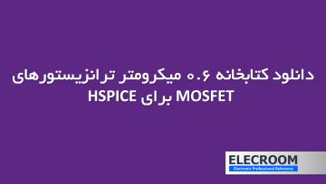 دانلود کتابخانه 0.6 میکرومتر MOSFET برای HSPICE