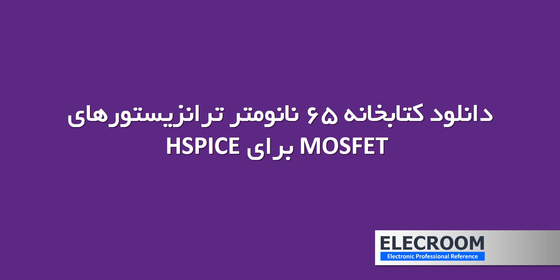 دانلود کتابخانه 65 نانومتر MOSFET برای HSPICE