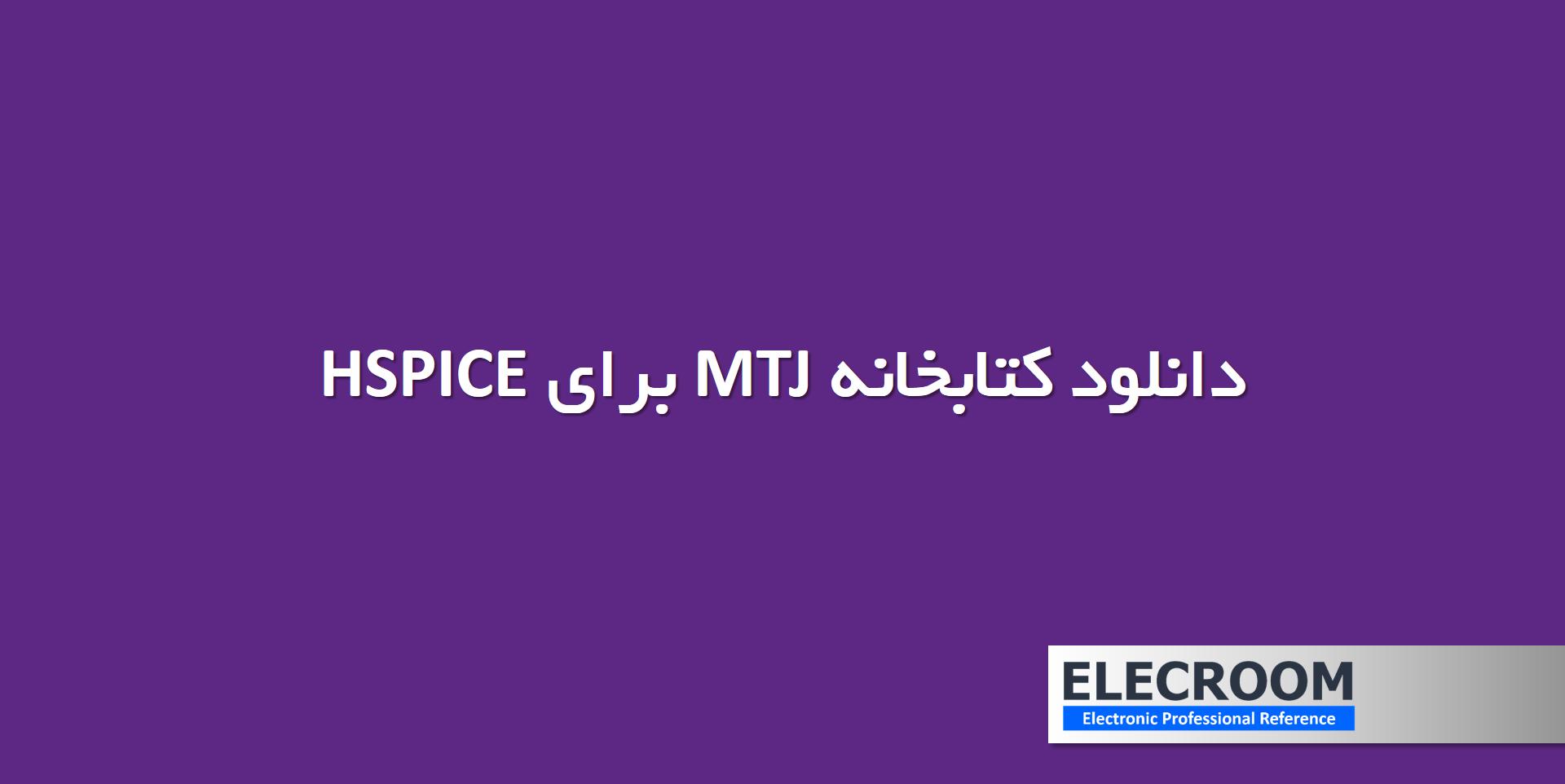 دانلود کتابخانه MTJ برای HSPICE