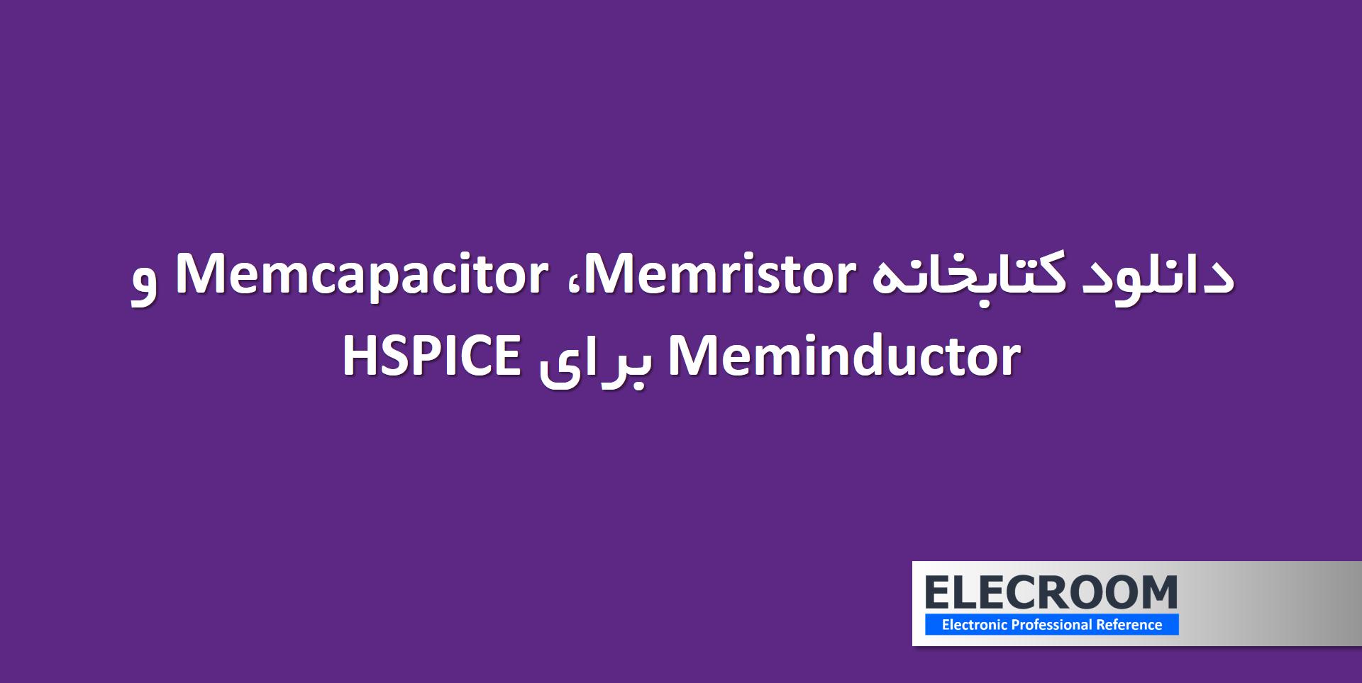 کتابخانه Memristor و Memcapacitor و Meminductor برای HSPICE