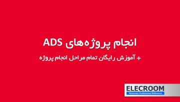 انجام پروژه های ADS با آموزش رایگان