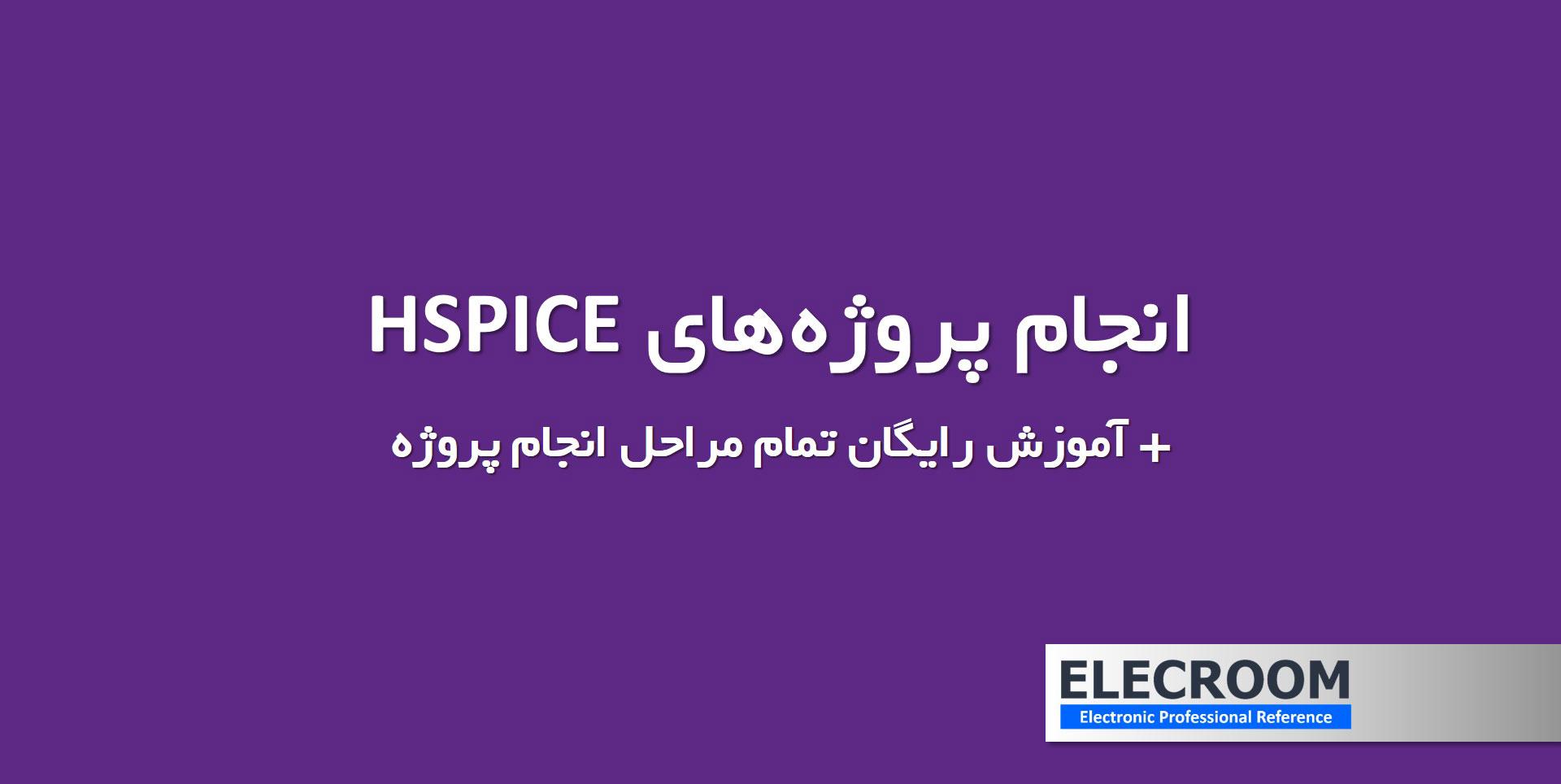 انجام پروژه های HSPICE با آموزش رایگان
