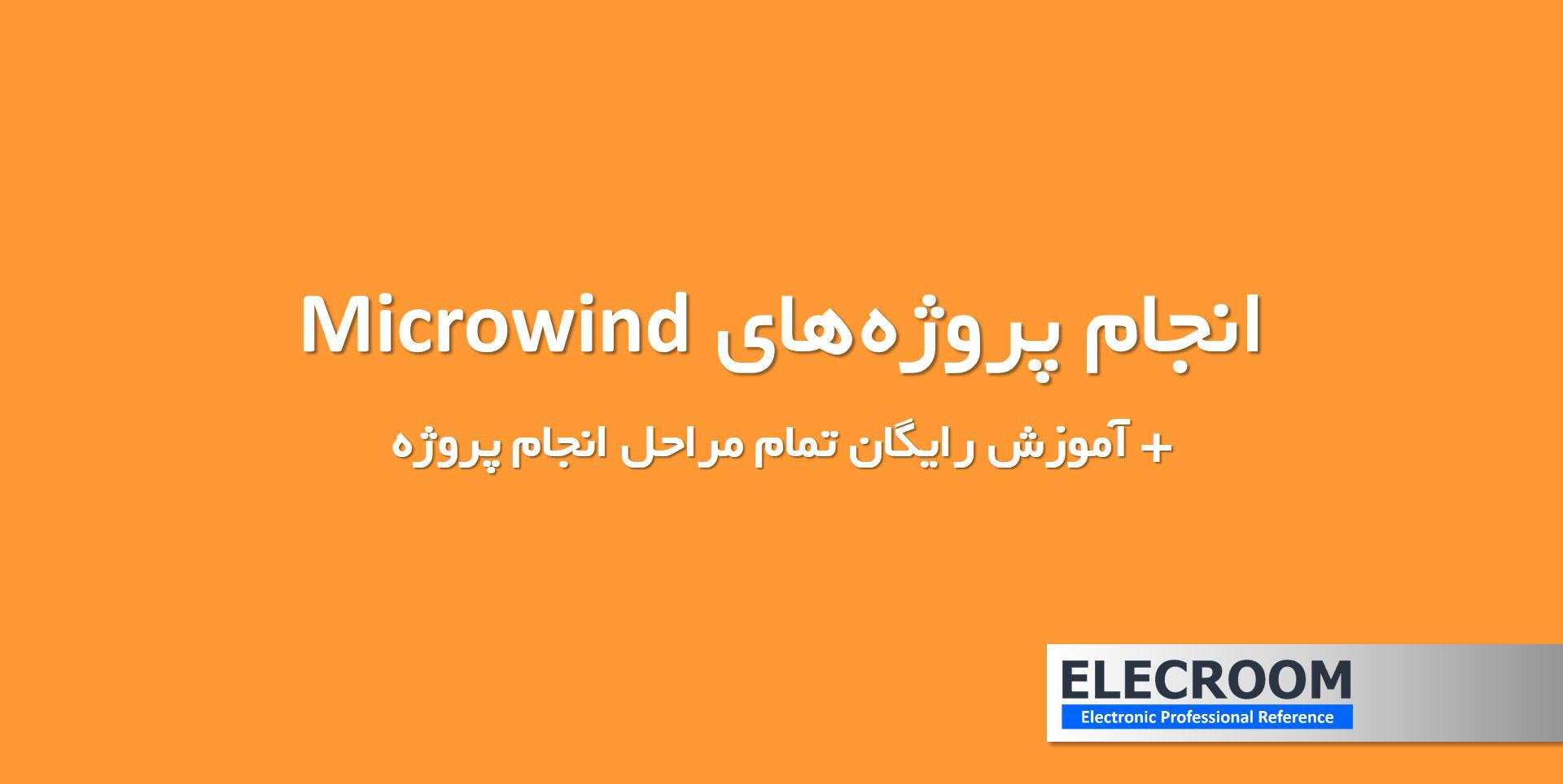 انجام پروژه های Microwind با آموزش رایگان