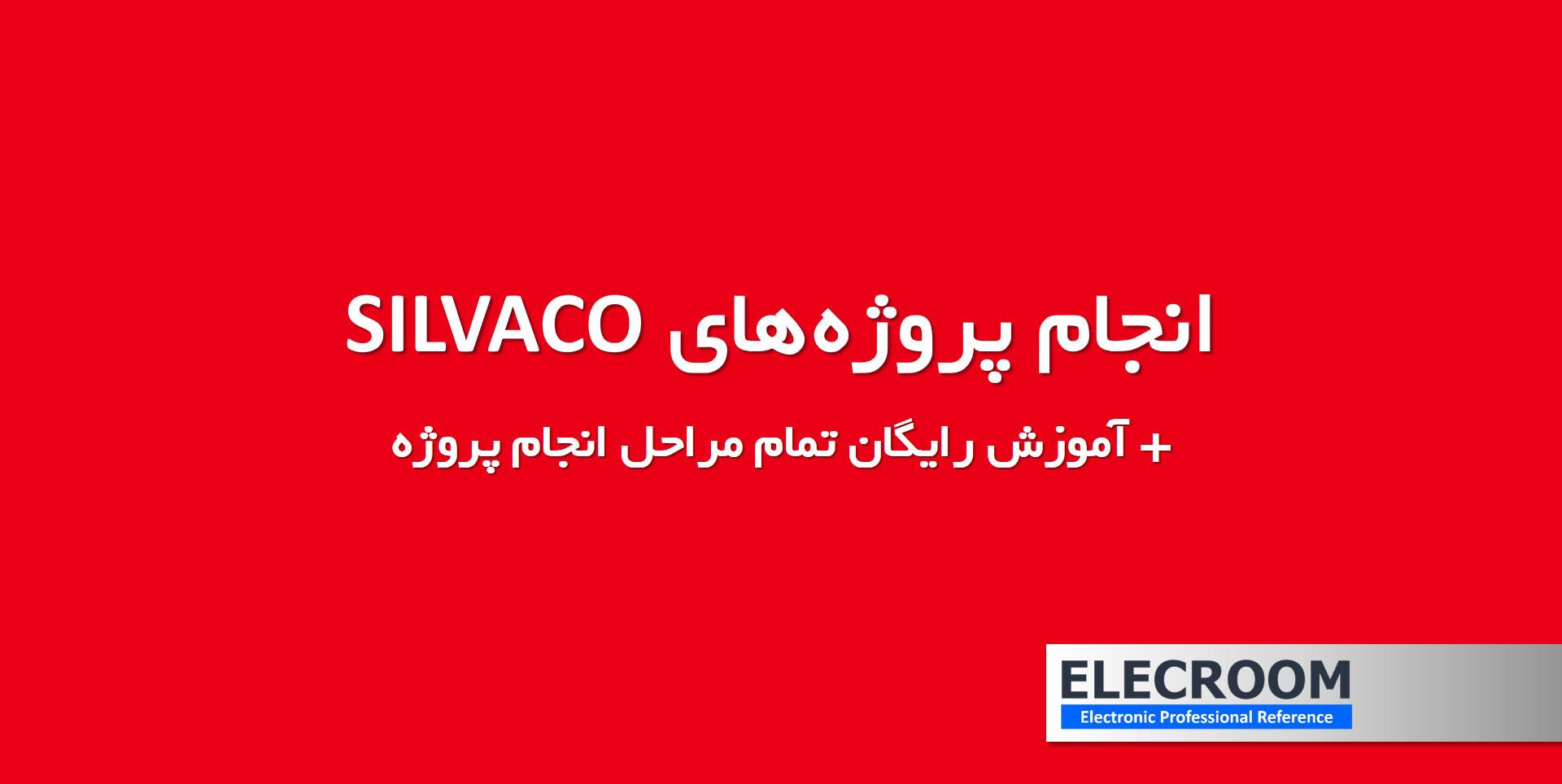 انجام پروژه های SILVACO با آموزش رایگان