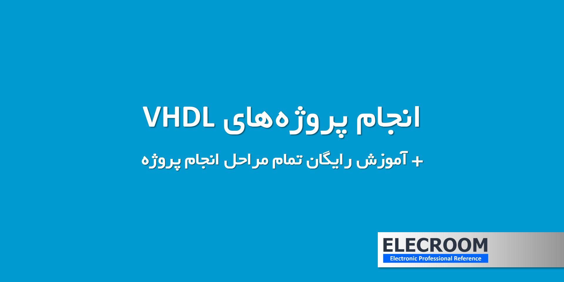 انجام پروژه های VHDL با آموزش رایگان