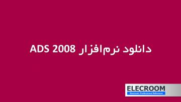 دانلود نرم افزار ADS 2008