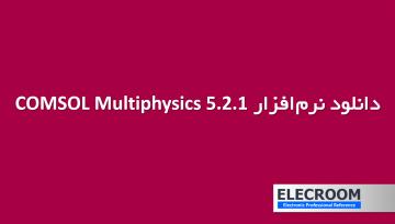 دانلود نرم افزار COMSOL Multiphysics 5.2.1