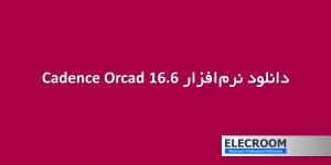 دانلود نرم افزار Cadence Orcad 16.6