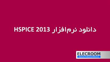 دانلود نرم افزار HSPICE 2013