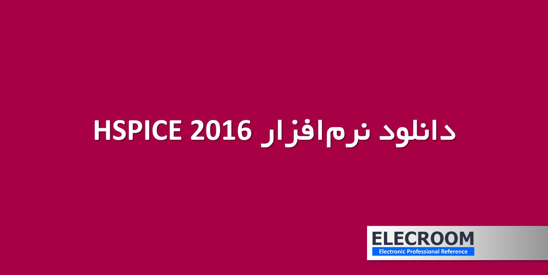 دانلود نرم افزار HSPICE 2016