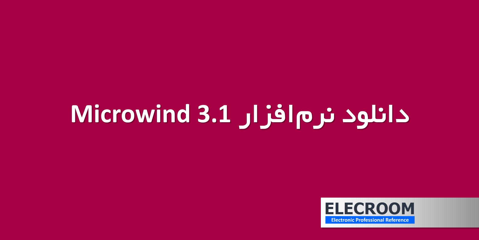 دانلود نرم افزار Microwind 3.1