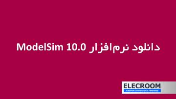 دانلود نرم افزار ModelSim 10.0