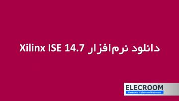 دانلود نرم افزار Xilinx ISE 14.7