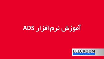 آموزش نرم افزار ADS