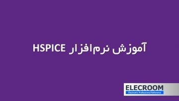 آموزش نرم افزار HSPICE