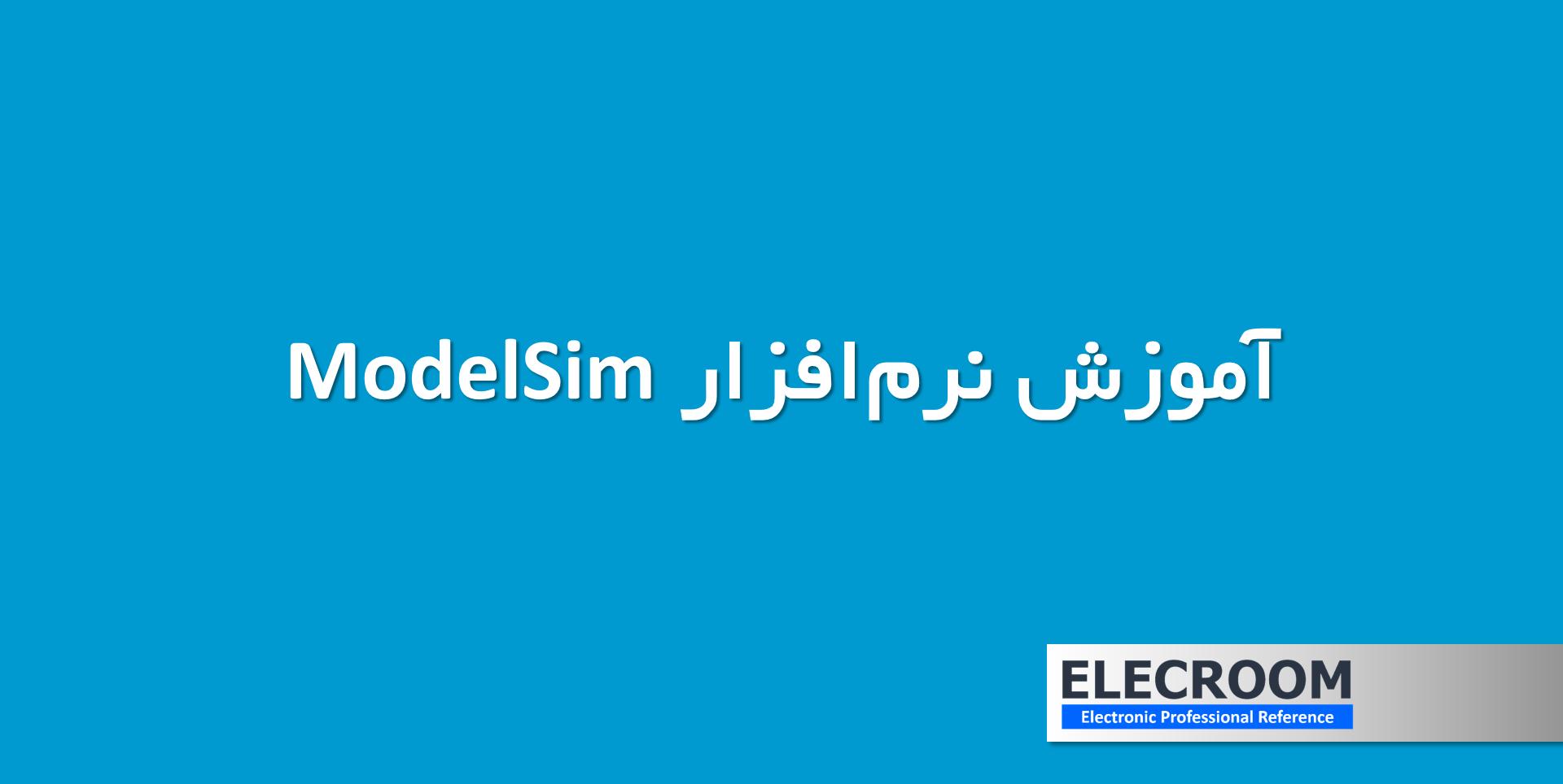 آموزش نرم افزار ModelSim