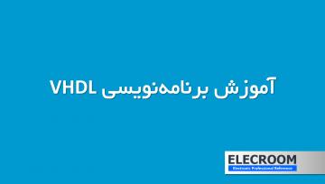 آموزش برنامه نویسی VHDL