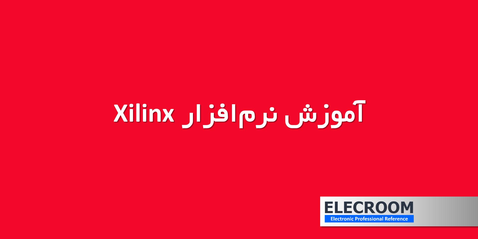 آموزش نرم افزار Xilinx