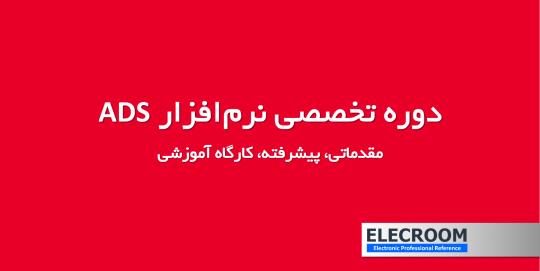 elecroom_Work_ADS