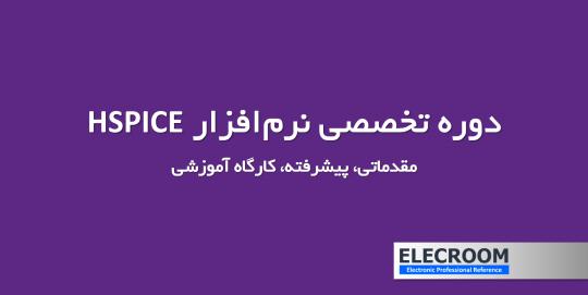 elecroom_Work_HSPICE