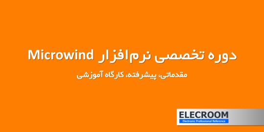 elecroom_Work_Microwind