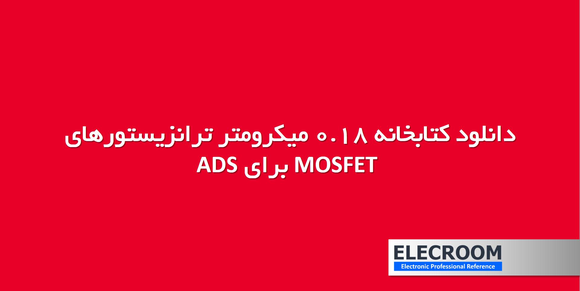 دانلود کتابخانه 0.18 میکرومتر MOSFET برای ADS